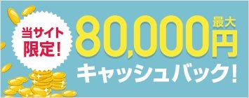 株式会社STORYのキャンペーン2