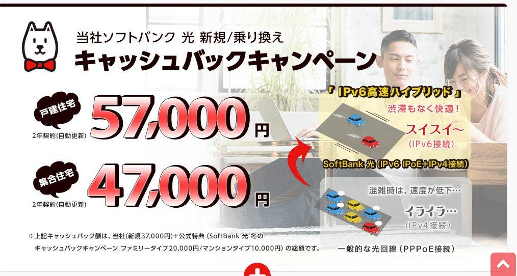 ソフトバンク光 S&Nパートナー 評判